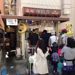 五反田 信濃屋 -
