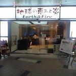 地球の恵みと炎 アース&ファイヤー - 地下1階です