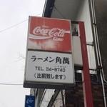 ラーメン角萬 - お店の看板