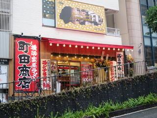 横浜家系ラーメン 町田商店 渋谷店