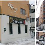 こうひいはうす - こうひいはうす(札幌市)食彩賓館撮影