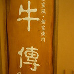 25896316 - 牛傳 TOC有明店