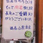 穂高山荘 - 2014/4/5で閉店です