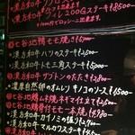 25898874 - 黒板メニュー