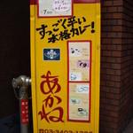 あかね - あかね(千駄ヶ谷):明治通り沿いの看板