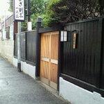 一二三本店 - 外観黒塀
