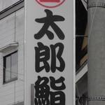 太郎鮨 - 看板