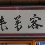 太郎鮨 - 『千客万来』の壁掛け