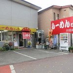 らーめんじゃ!川田商店 - らーめんじゃ! 川田商店
