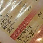 25909976 - メニュー☆
