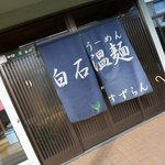 白石温麺 すずらん - 内観写真:入り口