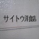 サイトウ洋食店 -