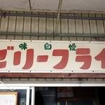 駒形屋 - 行田名物 ゼリーフライの店 駒形屋
