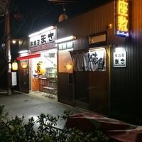 串焼き まさ - お店の写真2