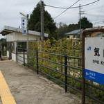 25914642 - 最寄の気山駅(無人駅)