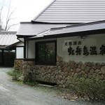 25914660 - 日本秘湯を守る会の宿