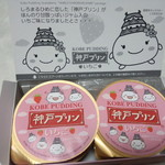 Kiosk NK新神戸下り - 神戸プリン(いちご)4個入り 1,000円