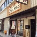 三麺流 武者麺 - お店の外観