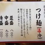 麺ゃ しき - つけ麺メニュー