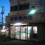 25918200 - 【2014年02月】店舗外観。