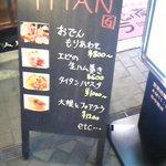 TiTAN - 店前の看板