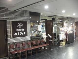 洋食家ロンシャン JR名古屋駅店 - KYOCERA M410Rで撮影