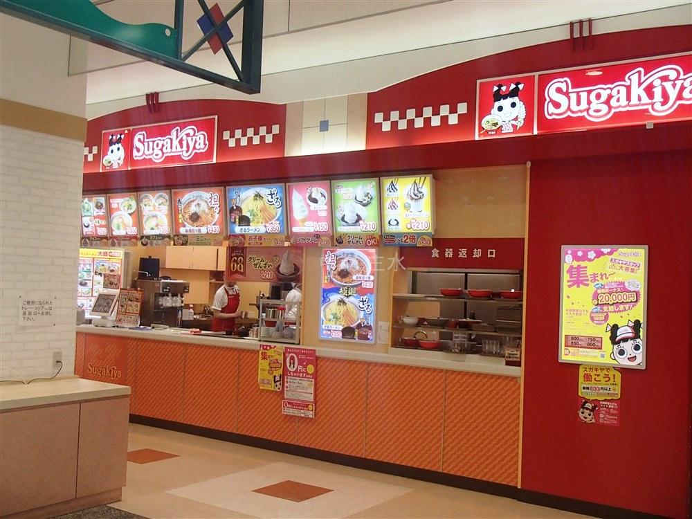 スガキヤ 長浜イオン店