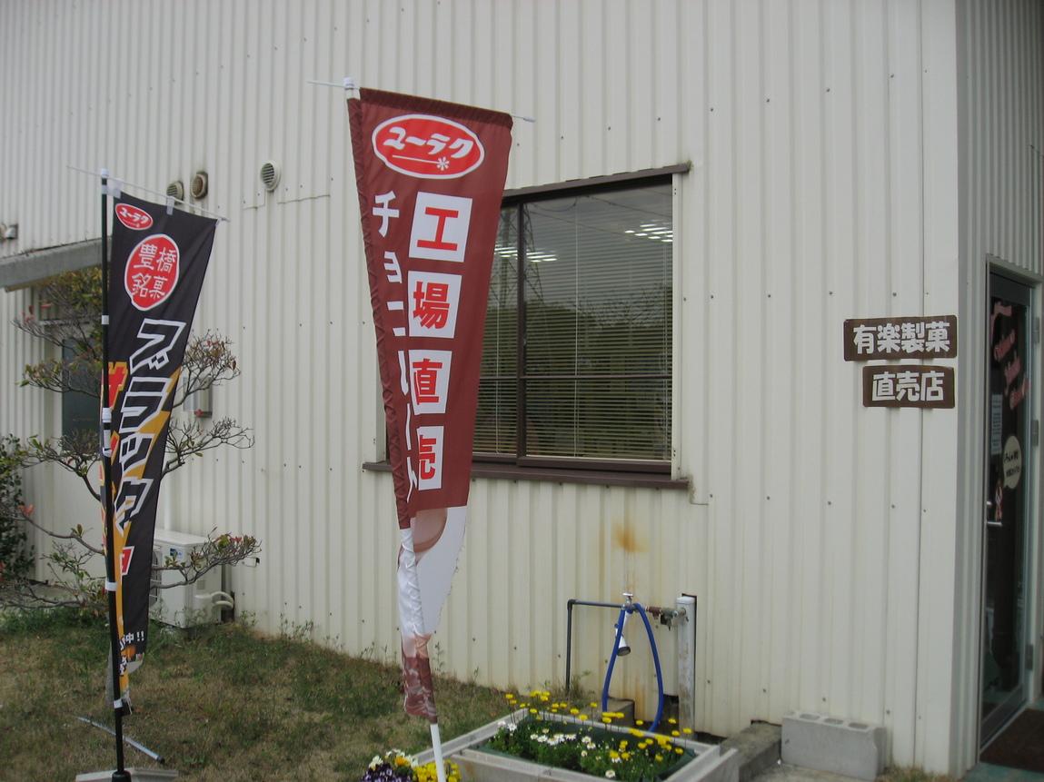 有楽製菓株式会社 豊橋夢工場