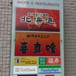 北の味紀行と地酒 北海道 - 武蔵小杉タワープレイスの2階には飲食店が4店舗