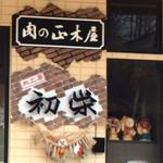 肉工房 初栄 - 入口