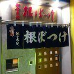 25938476 - 【2014年02月】店舗入口。
