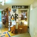 OB 藤沢OPA店 - 入口