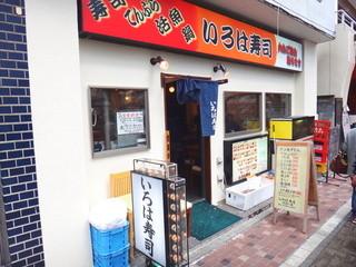いろは寿司 中目黒目黒川沿い店 - 外観