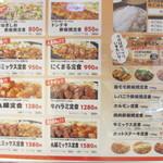鉄板焼天神ホルモン - ホルモンという店名なんでここはメニューの中から丸腸定食を注文してみました。