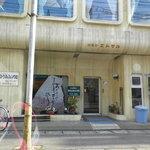25948965 - 種田山頭火の大きな石碑があるお店入り口