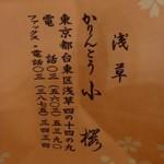 小桜 浅草本店 -
