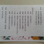 25975887 - ランチ(松花堂弁当会席)