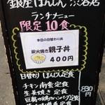 銀座 ほんじん 渋谷店 - 2014年4月7日 今日の日替わりは親子丼