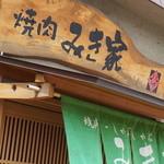 みき家 - 入り口の雰囲気は、焼肉屋さんと言うより、寿司か和食のお店の感じです