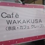 25978459 - cafe WAKAKUSA('14/4)