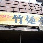 竹麺亭 - 木の看板です。竹麺亭さん。店主さんの名前から「竹」を取って、美味しい「麺」を提供する居心地の良いお店でありたいと命名されたそうです。