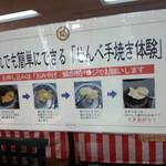 せんべい手焼き体験 手順(2014.04.06)