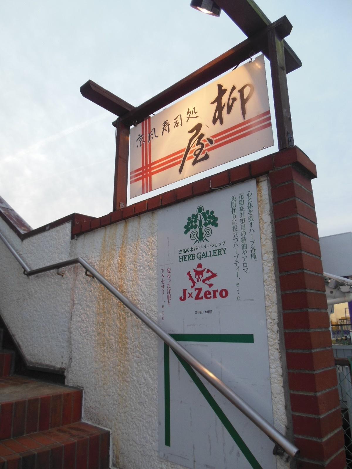 柳屋京風寿司処