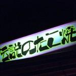 伝説のたこ焼 - お店の看板