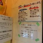 三竹寿 宜野湾店 -