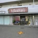 トンマル - 店構え