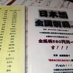 25983439 - 日本酒が凄い。