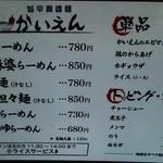 25984909 - メニュー(らーめん・単品・トッピング)