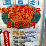 25993469 - ほほ〜♪ 辛子明太子と高菜が食べ放題で、880円のランチメニューがあるんだね