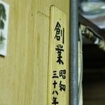 多津田食堂 -
